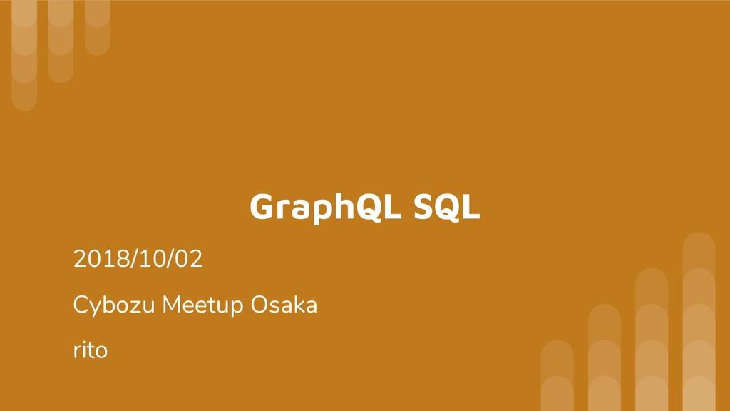 GraphQL SQL 2018/10/02 Cybozu Meetup Osaka rito