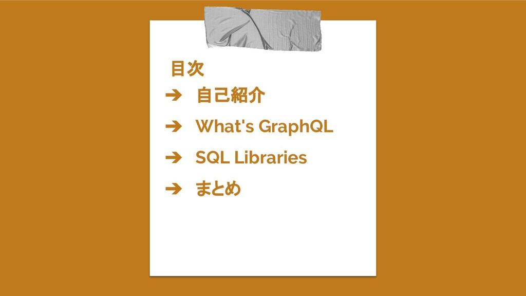 目次 ➔ 自己紹介 ➔ What's GraphQL ➔ SQL Libraries ➔ まとめ