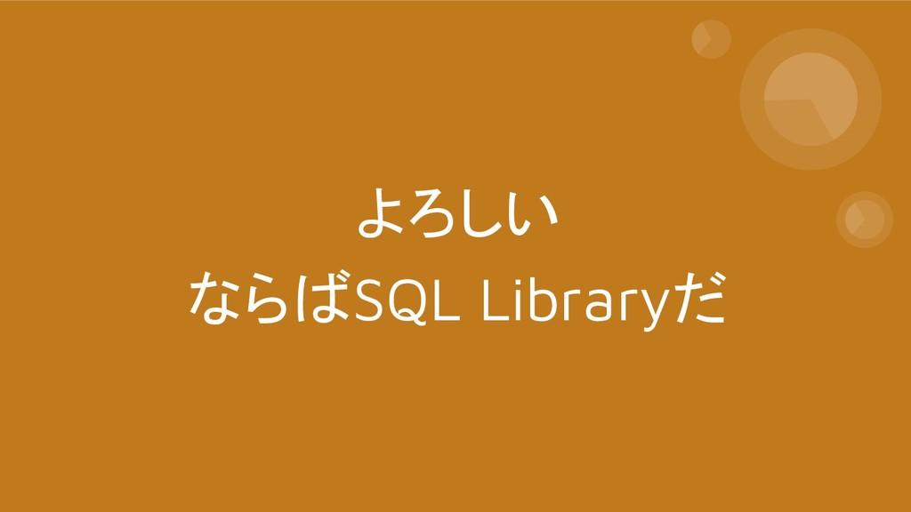 よろしい ならばSQL Libraryだ