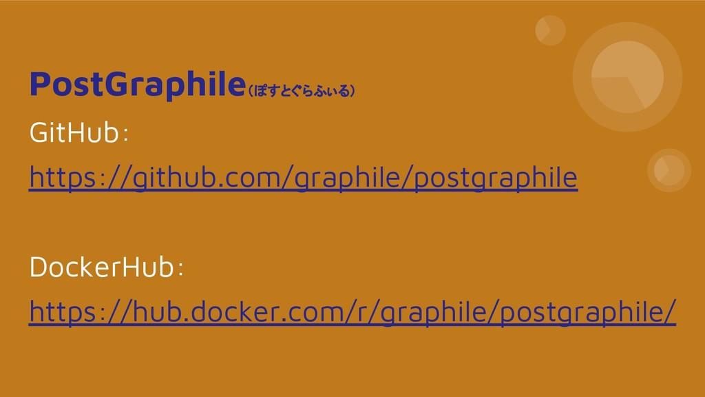 PostGraphile(ぽすとぐらふぃる) GitHub: https://github.c...