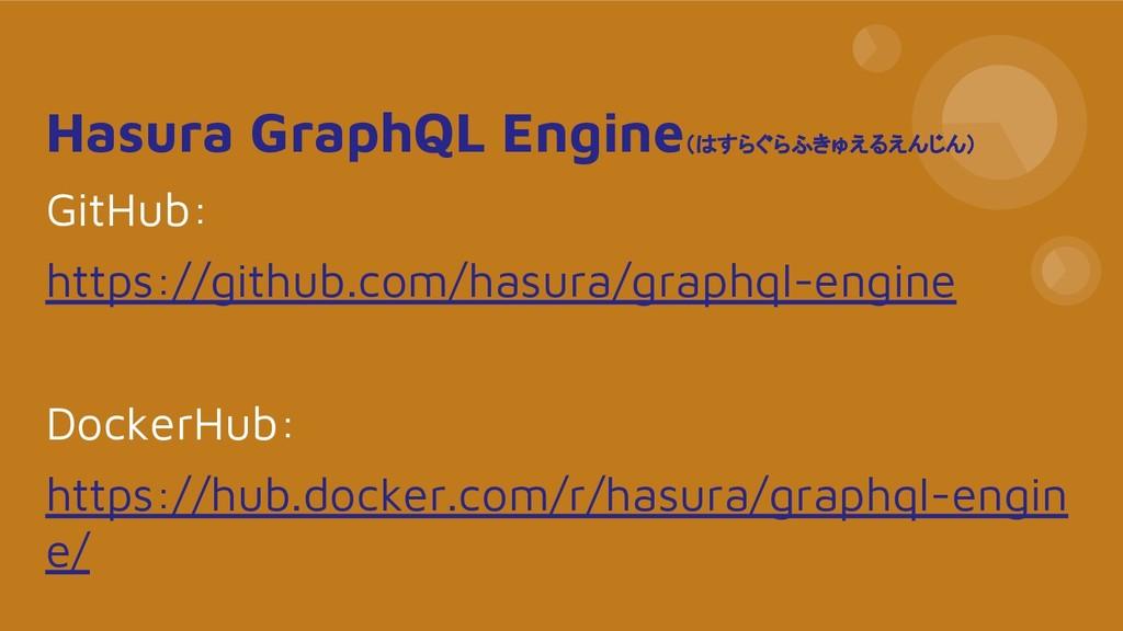 Hasura GraphQL Engine(はすらぐらふきゅえるえんじん) GitHub: h...