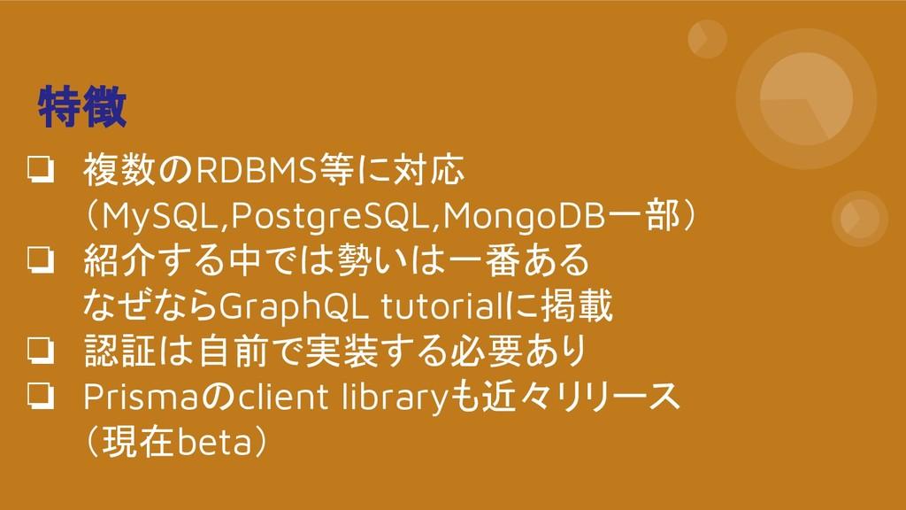 特徴 ❏ 複数のRDBMS等に対応 (MySQL,PostgreSQL,MongoDB一部) ...