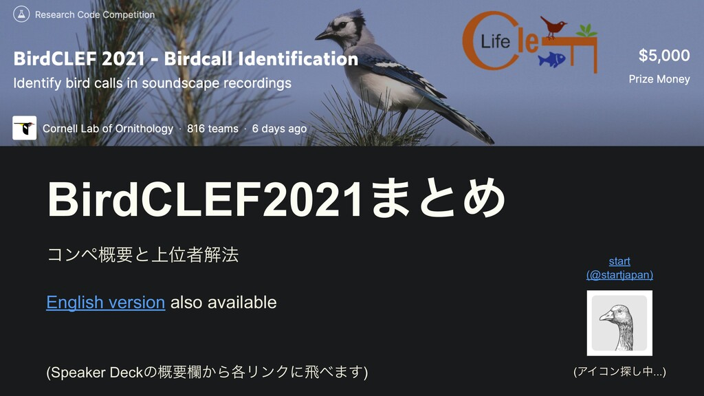 BirdCLEF2021·ͱΊ ίϯϖ֓ཁͱ্Ґऀղ๏   English version a...