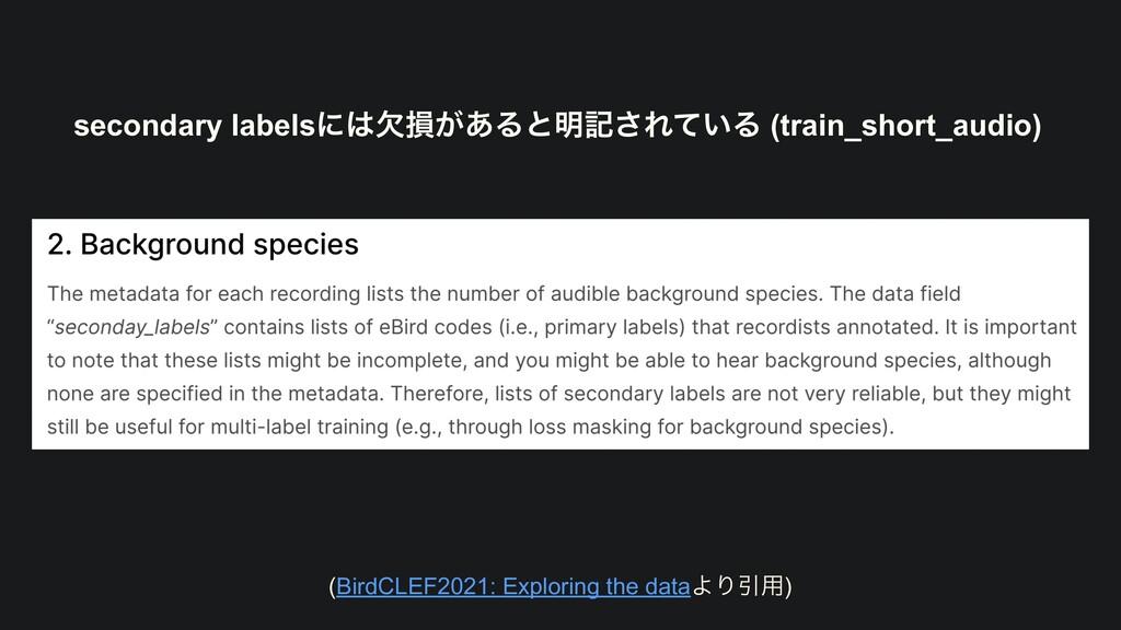 secondary labelsʹܽଛ͕͋Δͱ໌ه͞Ε͍ͯΔ (train_short_au...