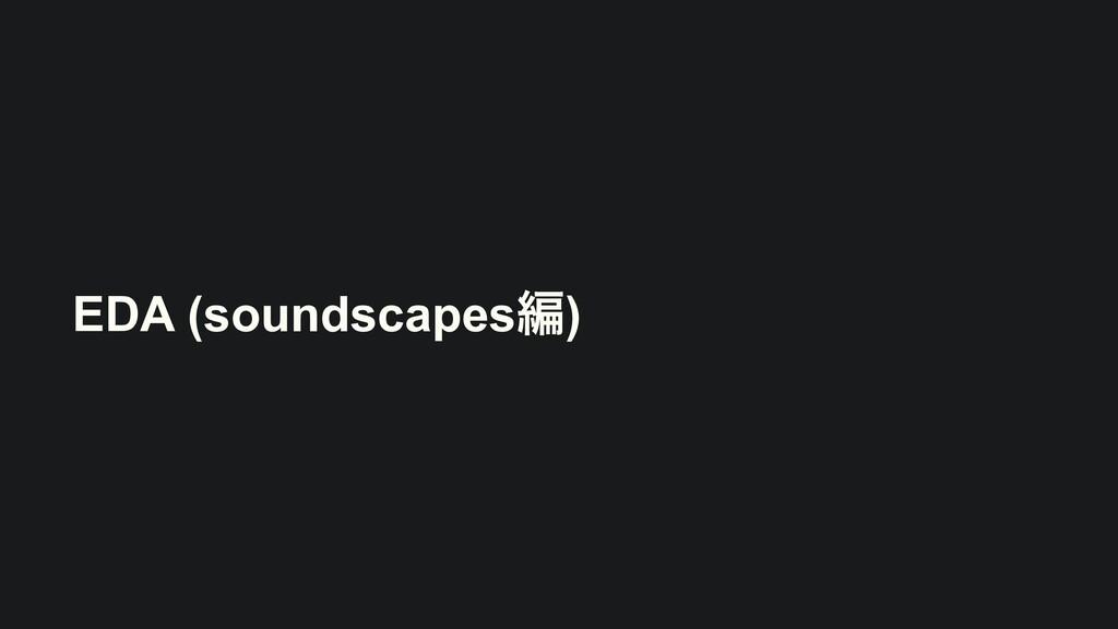 EDA (soundscapesฤ)
