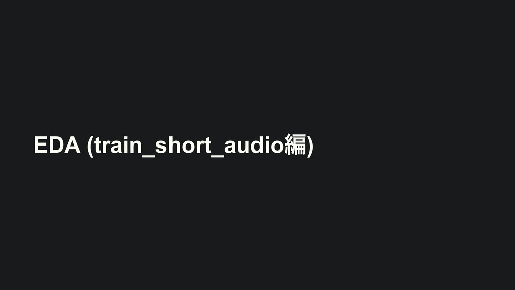 EDA (train_short_audioฤ)