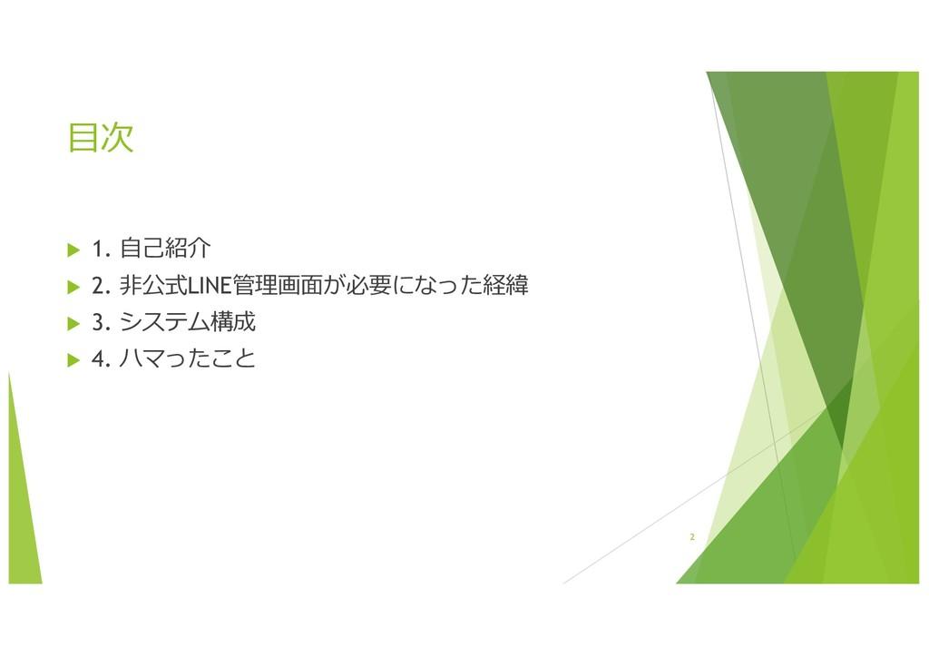 ⽬次 u 1. ⾃⼰紹介 u 2. ⾮公式LINE管理画⾯が必要になった経緯 u 3. システ...