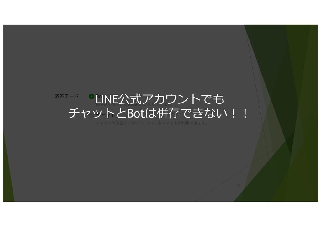 11 LINE公式アカウントでも チャットとBotは併存できない︕︕