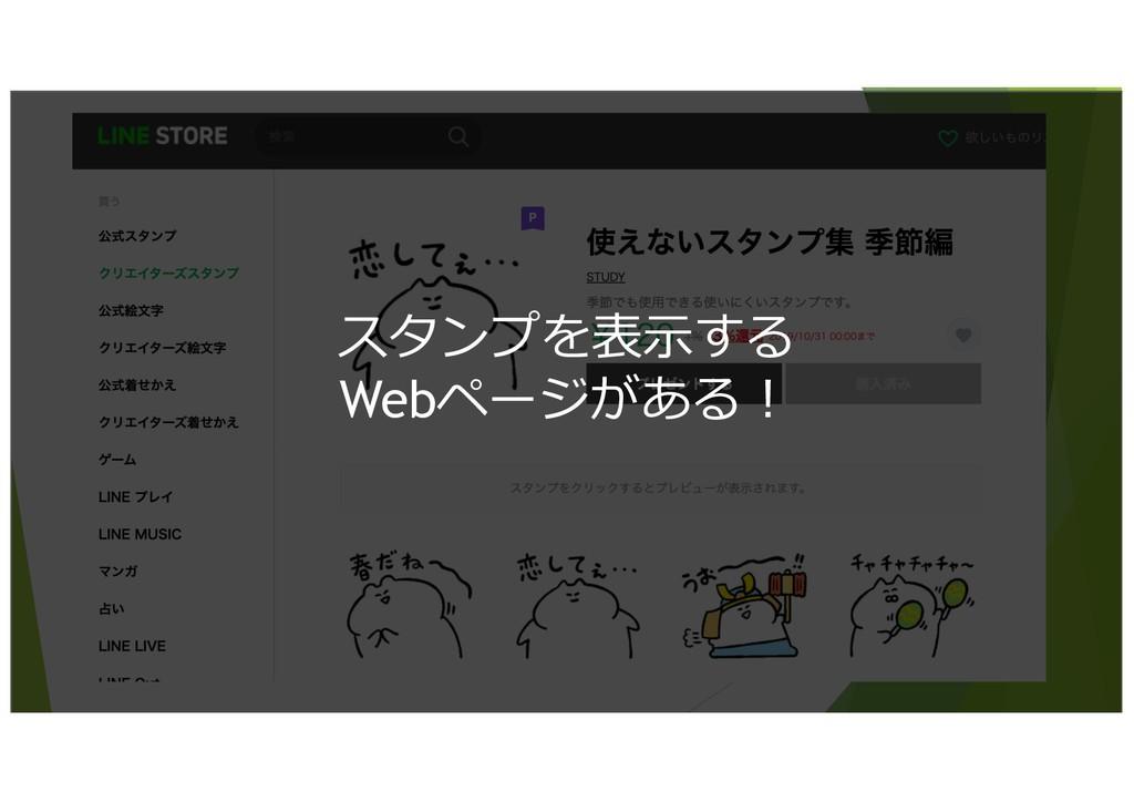 スタンプ表⽰ u WebhookでスタンプIDは取れるが、画像が取れない。。。 32 スタンプ...