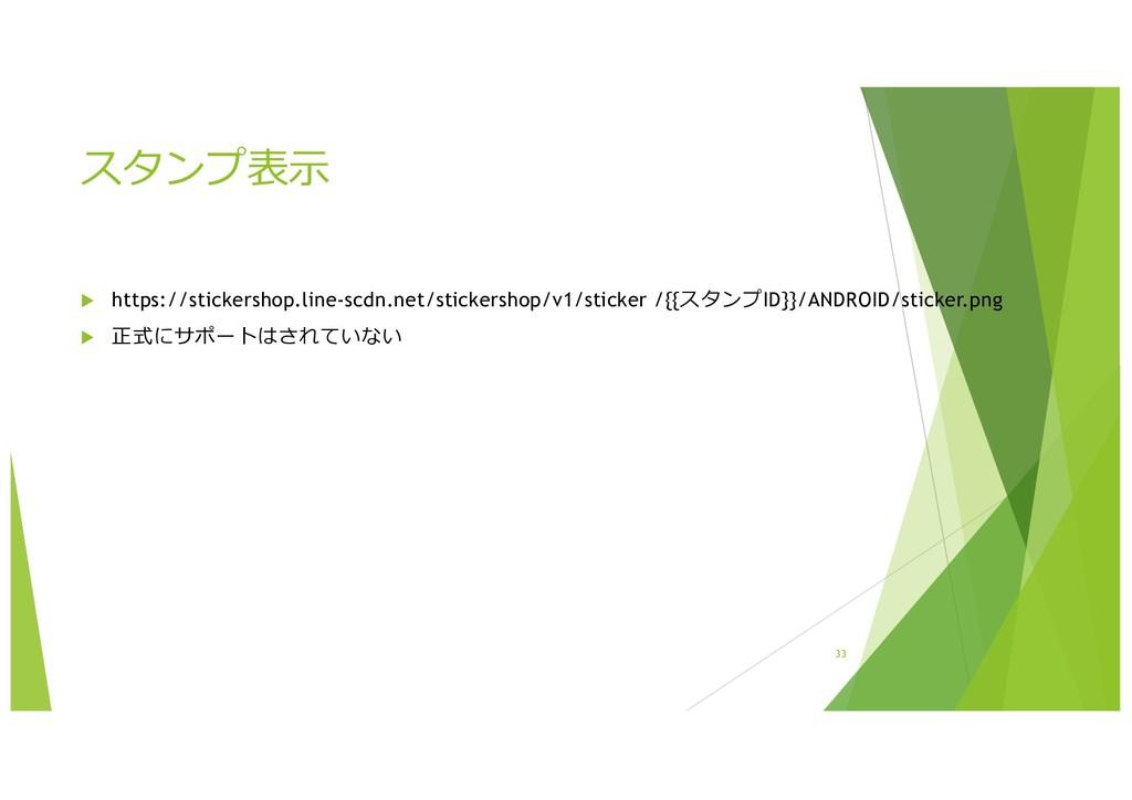 スタンプ表⽰ u https://stickershop.line-scdn.net/stic...