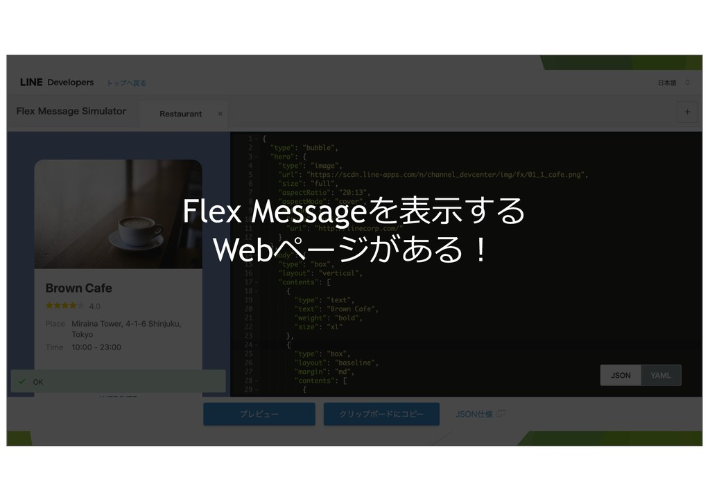 スタンプ表⽰ u WebhookでスタンプIDは取れるが、画像が取れない。。。 36 Flex...