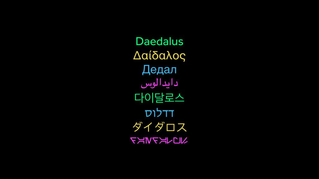 Daedalus Δαίδαλος Дедал سولادياد ׳۽झ סולדד ダイ...