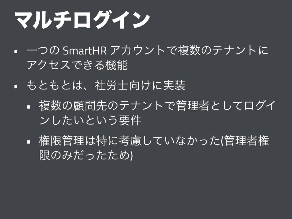 ϚϧνϩάΠϯ • Ұͭͷ SmartHR ΞΧϯτͰෳͷςφϯτʹ ΞΫηεͰ͖Δػ ...