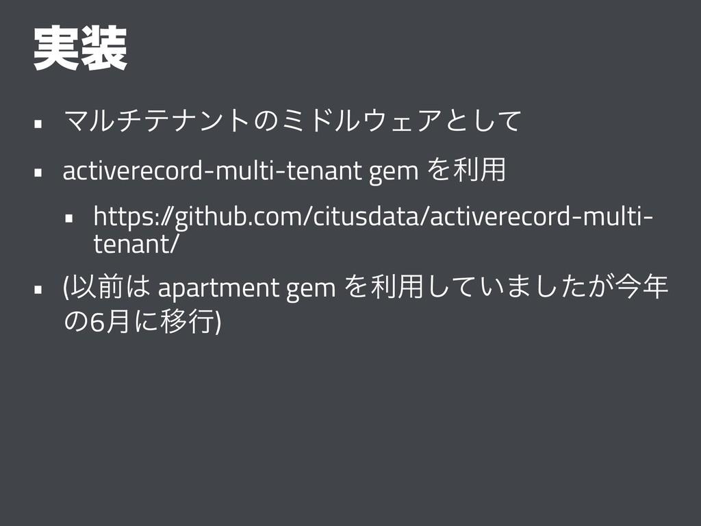 ࣮ • ϚϧνςφϯτͷϛυϧΣΞͱͯ͠ • activerecord-multi-ten...
