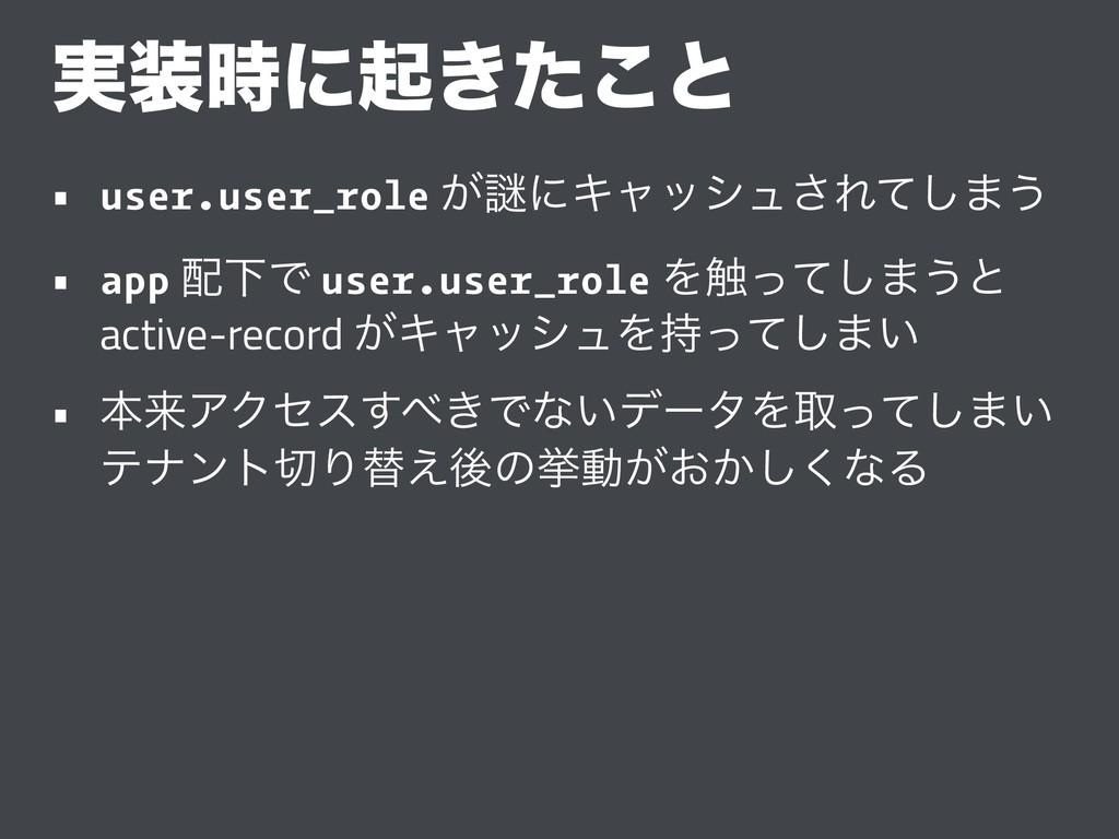 ࣮ʹى͖ͨ͜ͱ • user.user_role ͕ṖʹΩϟογϡ͞Εͯ͠·͏ • app...