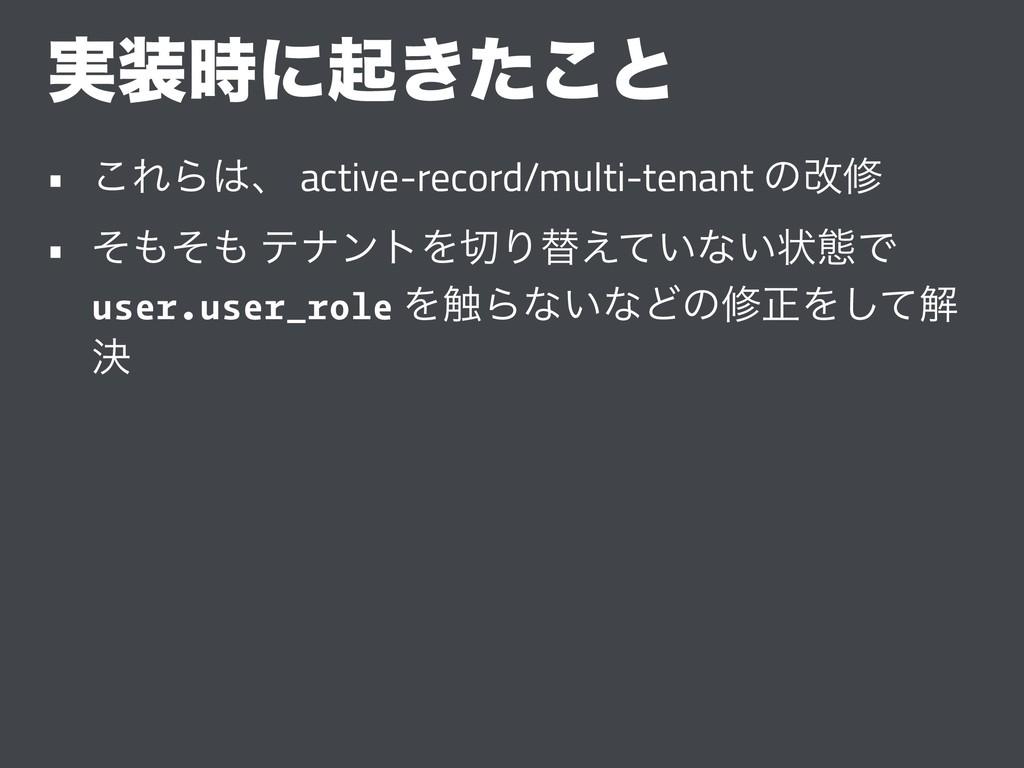 ࣮ʹى͖ͨ͜ͱ • ͜ΕΒɺ active-record/multi-tenant ͷվ...