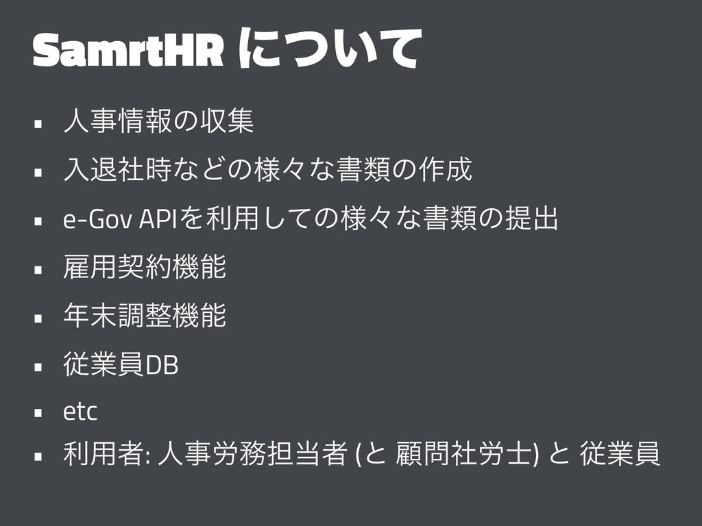 SamrtHR ʹ͍ͭͯ • ਓใͷऩू • ೖୀࣾͳͲͷ༷ʑͳॻྨͷ࡞ • e-Go...