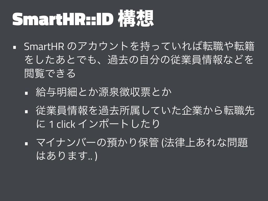 SmartHR::ID ߏ • SmartHR ͷΞΧϯτΛ͍ͬͯΕస৬స੶ Λͨ͠...