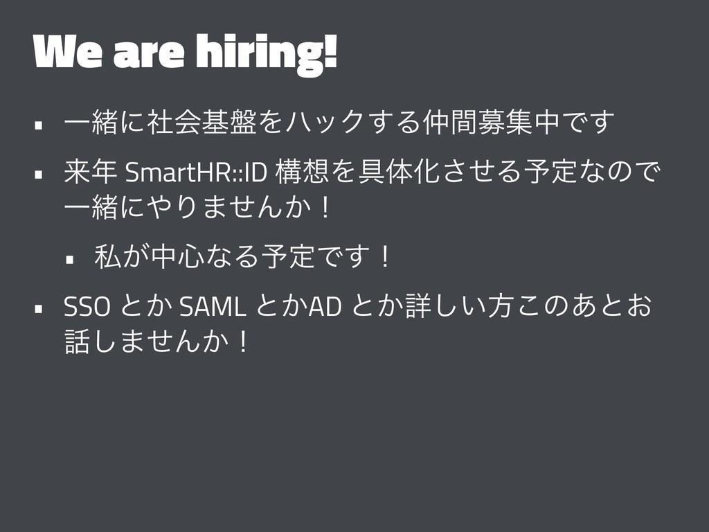 We are hiring! • Ұॹʹࣾձج൫ΛϋοΫ͢ΔؒืूதͰ͢ • དྷ Smar...