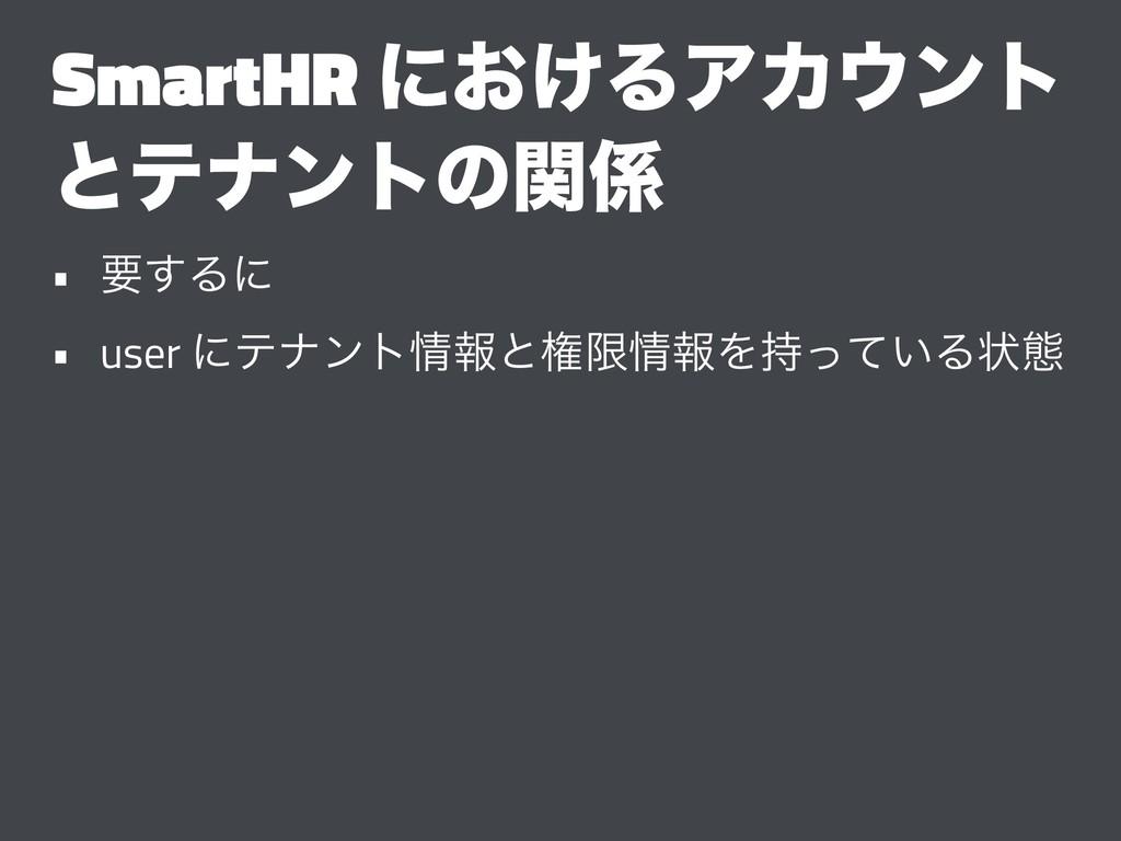 SmartHR ʹ͓͚ΔΞΧϯτ ͱςφϯτͷؔ • ཁ͢Δʹ • user ʹςφϯτ...