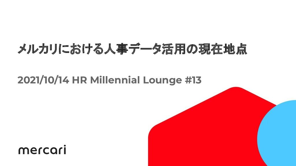 1 メルカリにおける人事データ活用の現在地点 2021/10/14 HR Millennial...