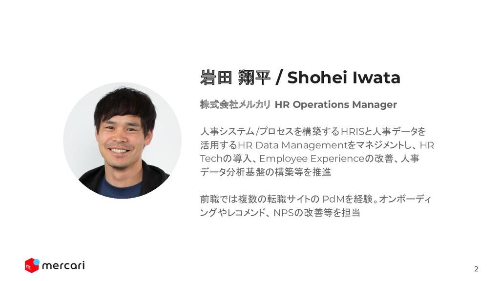 2 岩田 翔平 / Shohei Iwata 株式会社メルカリ HR Operations M...