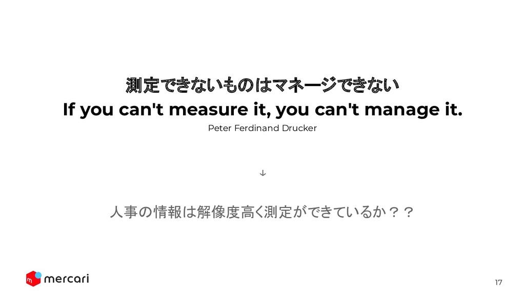 17 測定できないものはマネージできない If you can't measure it, y...