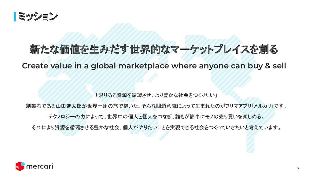 7 ミッション 新たな価値を生みだす世界的なマーケットプレイスを創る 「限りある資源を循環さ...
