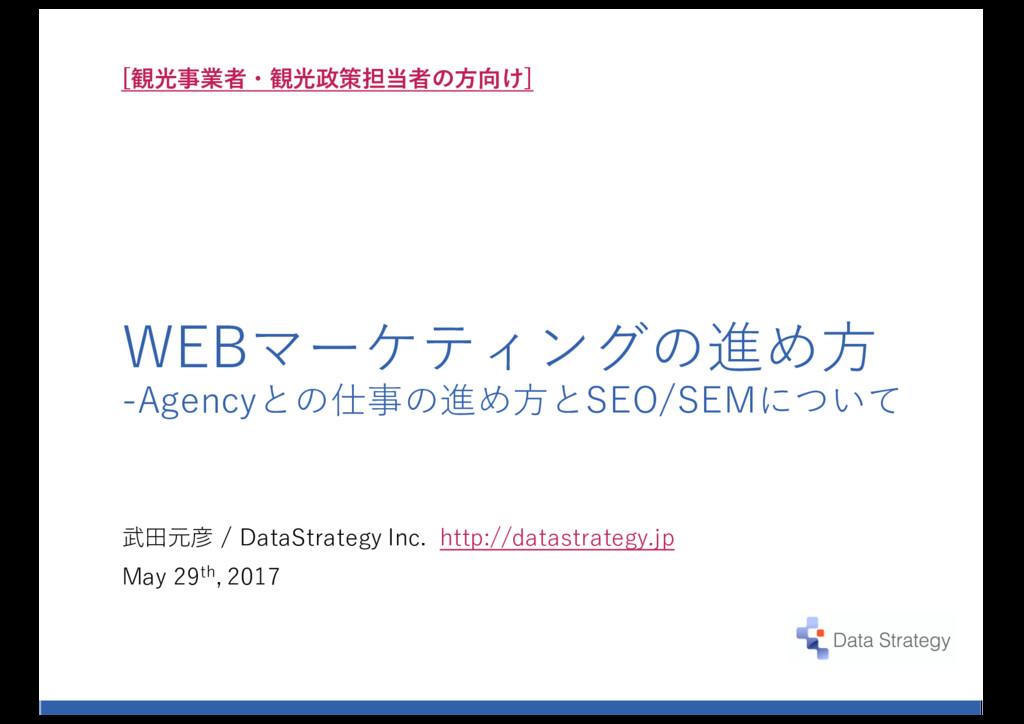 [観光事業者・観光政策担当者の⽅向け] WEBマーケティングの進め⽅ -Agencyとの仕事の...
