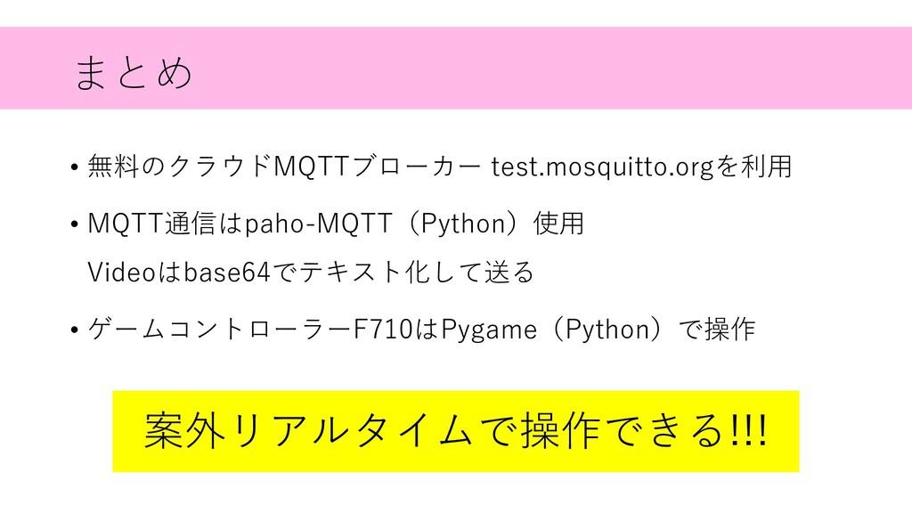 まとめ • 無料のクラウドMQTTブローカー test.mosquitto.orgを利⽤ • ...