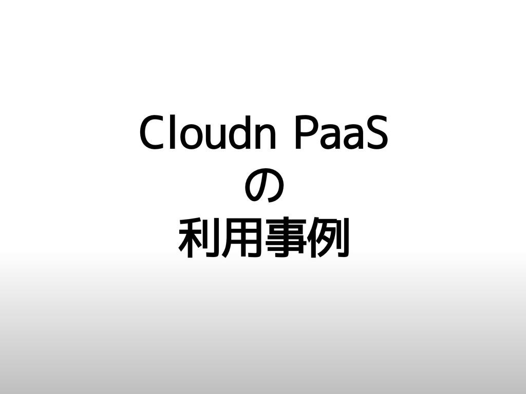 Cloudn PaaS の 利用事例