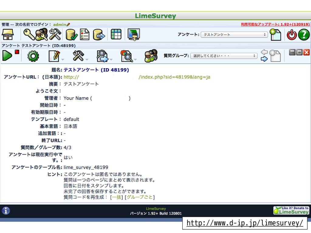 LimeSurvey http://www.d-ip.jp/limesurvey/