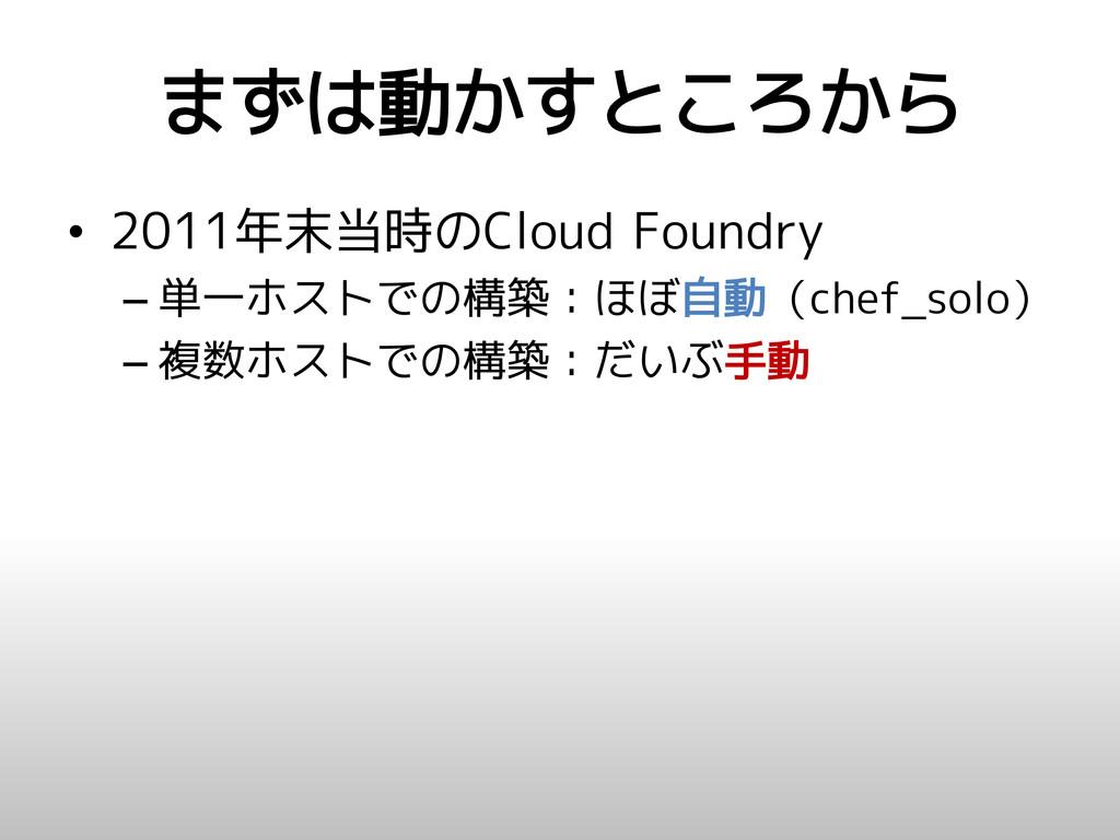 まずは動かすところから • 2011年末当時のCloud Foundry – 単一ホストでの構...
