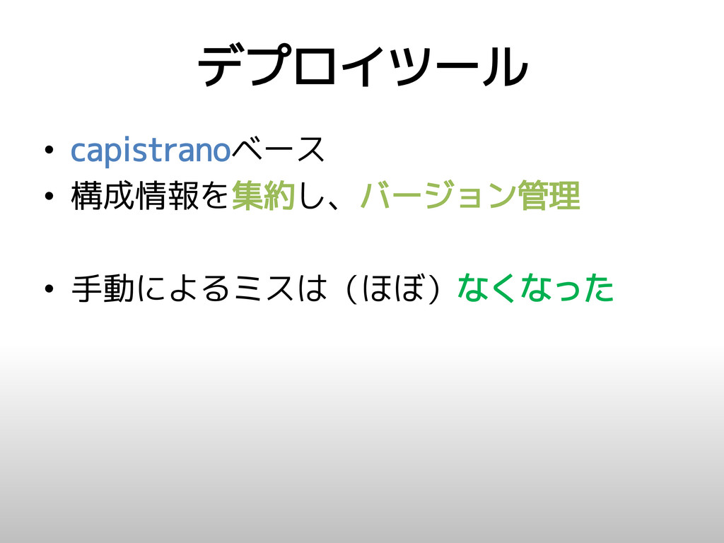 デプロイツール • capistranoベース • 構成情報を集約し、バージョン管理 • 手動...