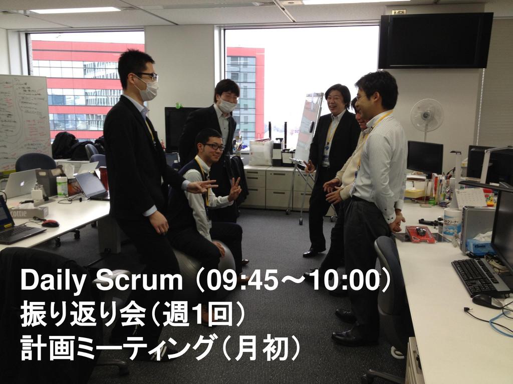 Daily Scrum (09:45~10:00) 振り返り会(週1回) 計画ミーティング(月...