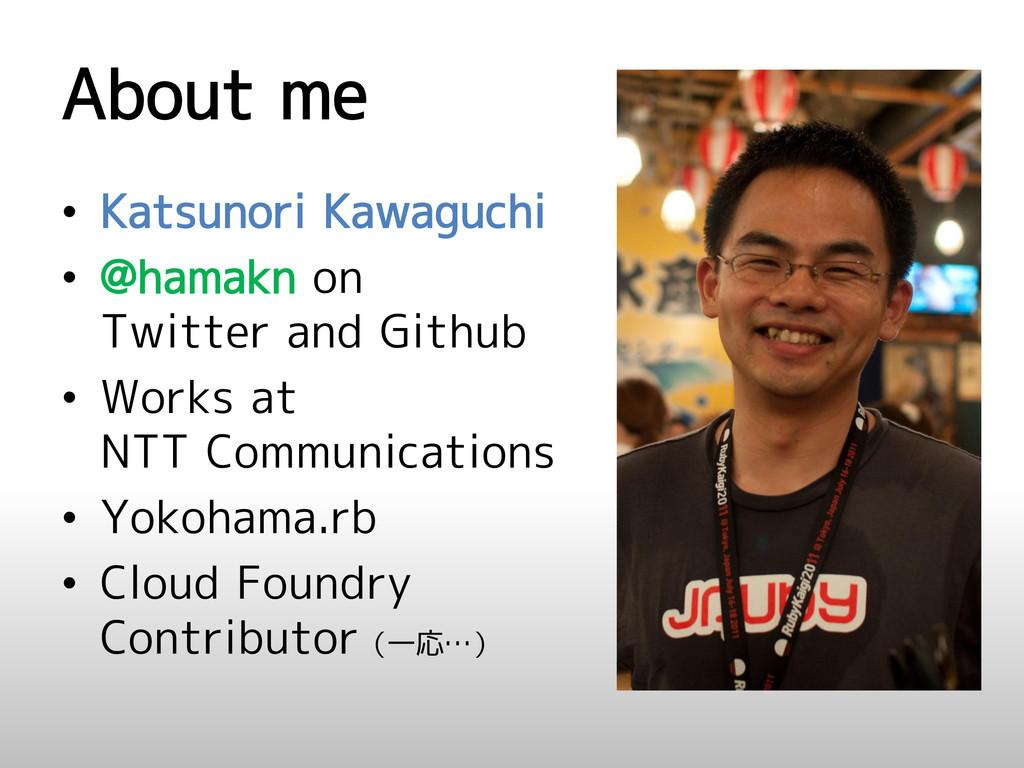 About me • Katsunori Kawaguchi • @hamakn on Twi...