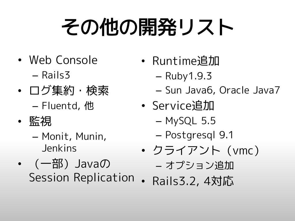 その他の開発リスト • Web Console – Rails3 • ログ集約・検索 – Fl...