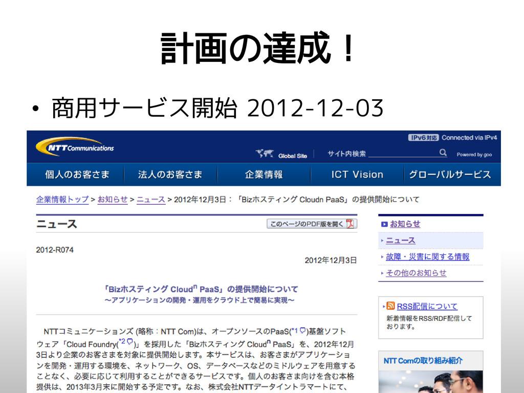 計画の達成! • 商用サービス開始 2012-12-03