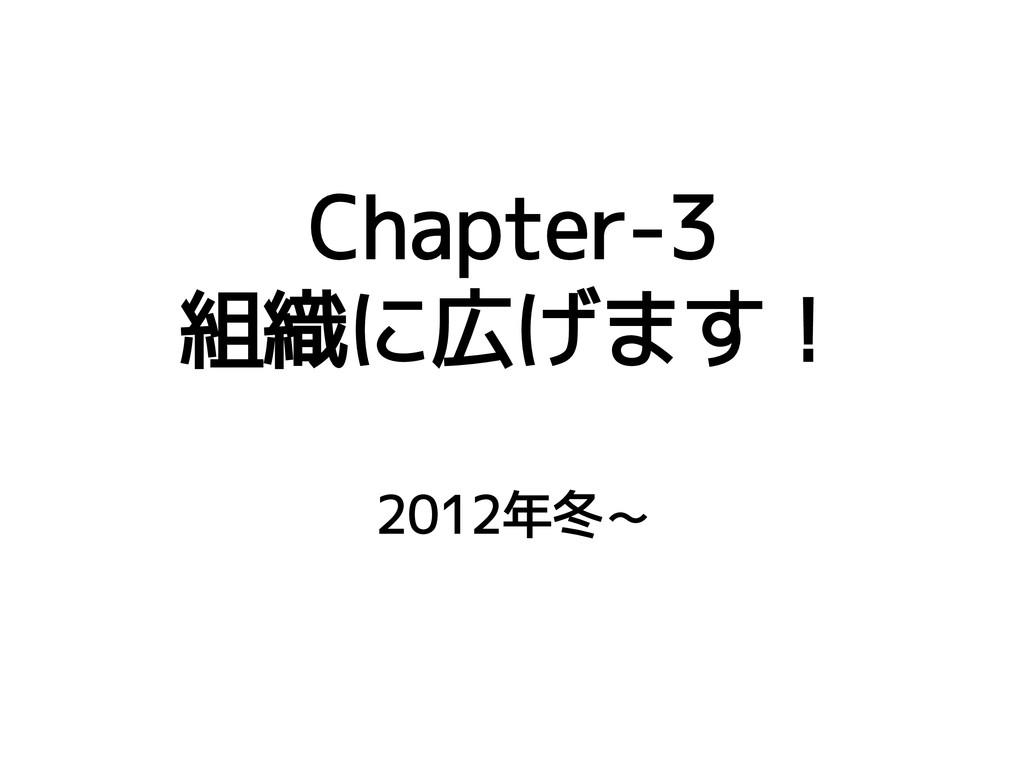Chapter-3 組織に広げます! 2012年冬~
