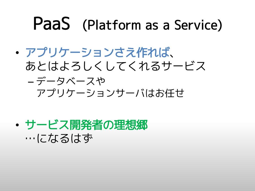 PaaS (Platform as a Service) • アプリケーションさえ作れば、 あ...
