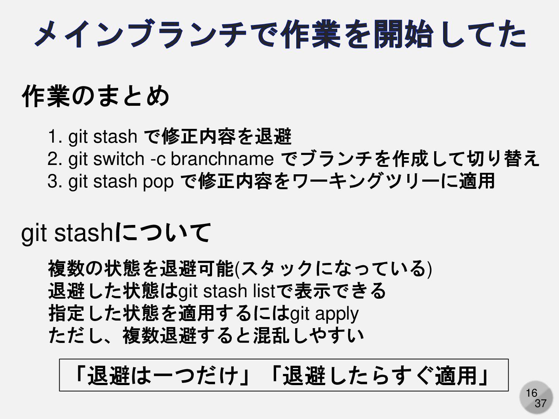 16 作業のまとめ 1. git stash で修正内容を退避 2. git switch -...