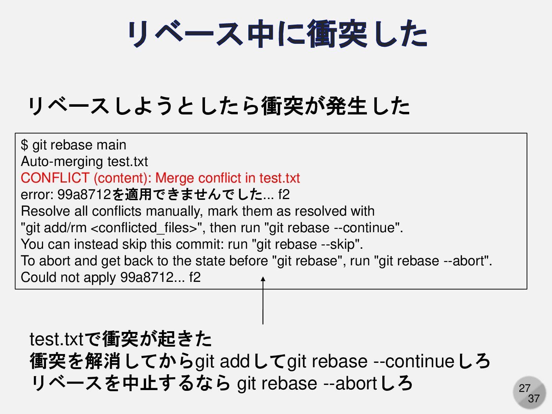 27 $ git rebase main Auto-merging test.txt CONF...