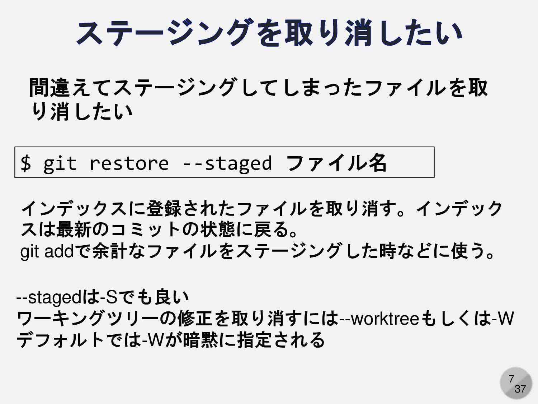 7 間違えてステージングしてしまったファイルを取 り消したい $ git restore --...