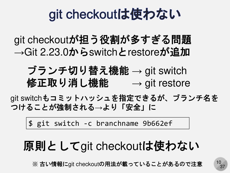 10 git checkoutが担う役割が多すぎる問題 →Git 2.23.0からswitch...
