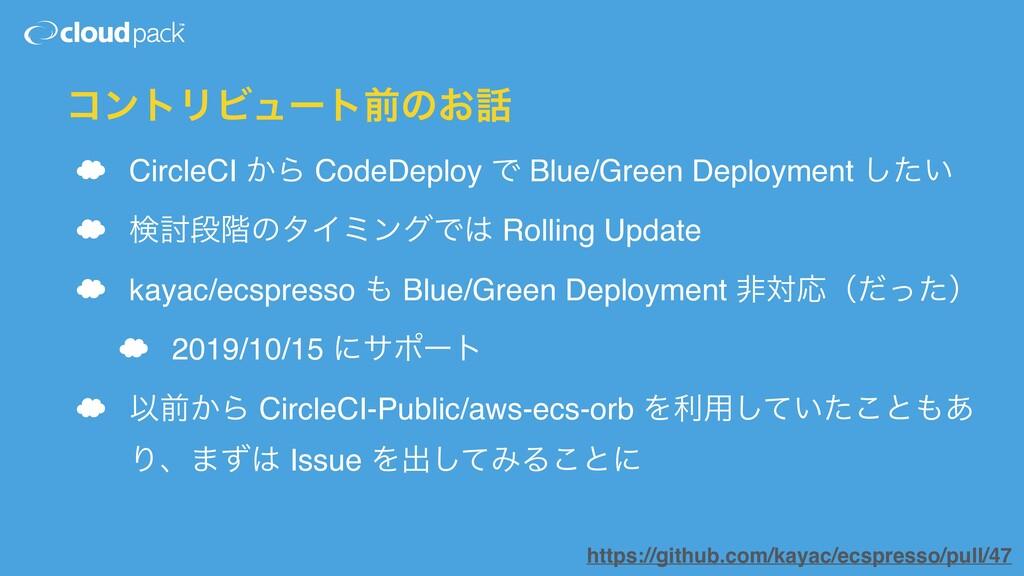 ίϯτϦϏϡʔτલͷ͓ ' CircleCI ͔Β CodeDeploy Ͱ Blue/Gr...