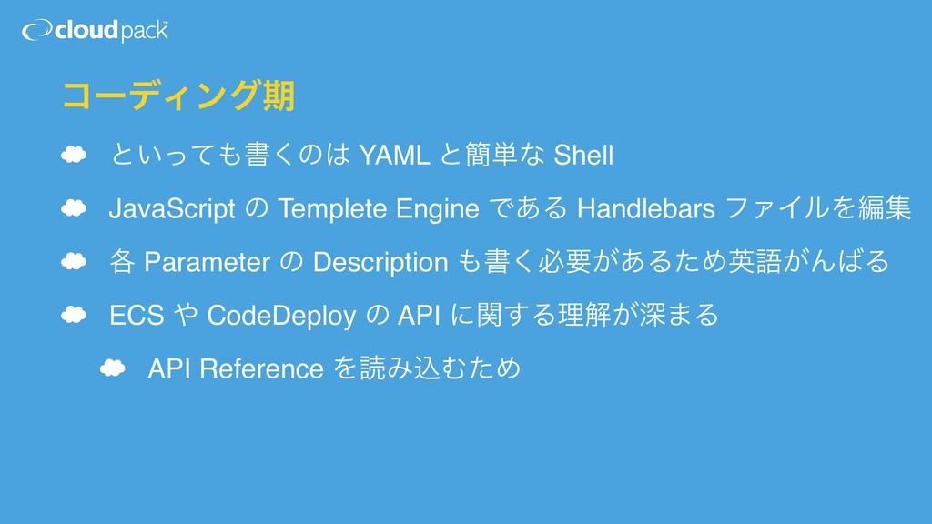 ίʔσΟϯάظ ' ͱ͍ͬͯॻ͘ͷ YAML ͱ؆୯ͳ Shell ' JavaScrip...