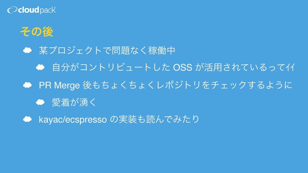 ͦͷޙ ' ϓϩδΣΫτͰͳ͘Քಇத ' ͕ࣗίϯτϦϏϡʔτͨ͠ OSS ͕׆༻͞Ε...