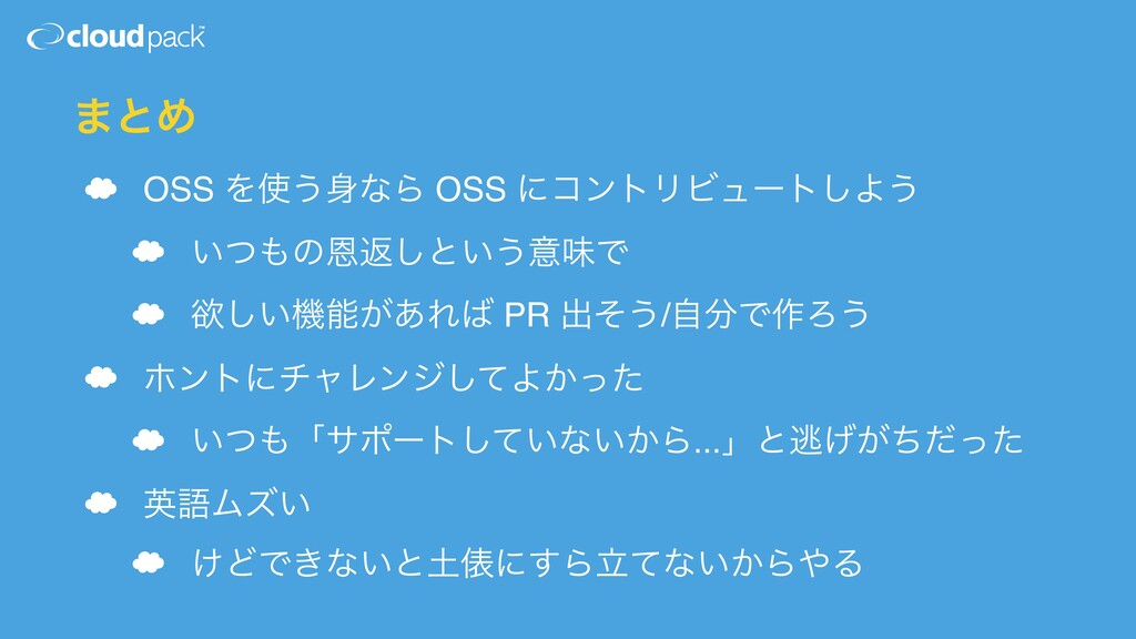 ·ͱΊ ' OSS Λ͏ͳΒ OSS ʹίϯτϦϏϡʔτ͠Α͏ ' ͍ͭͷԸฦ͠ͱ͍͏ҙ...