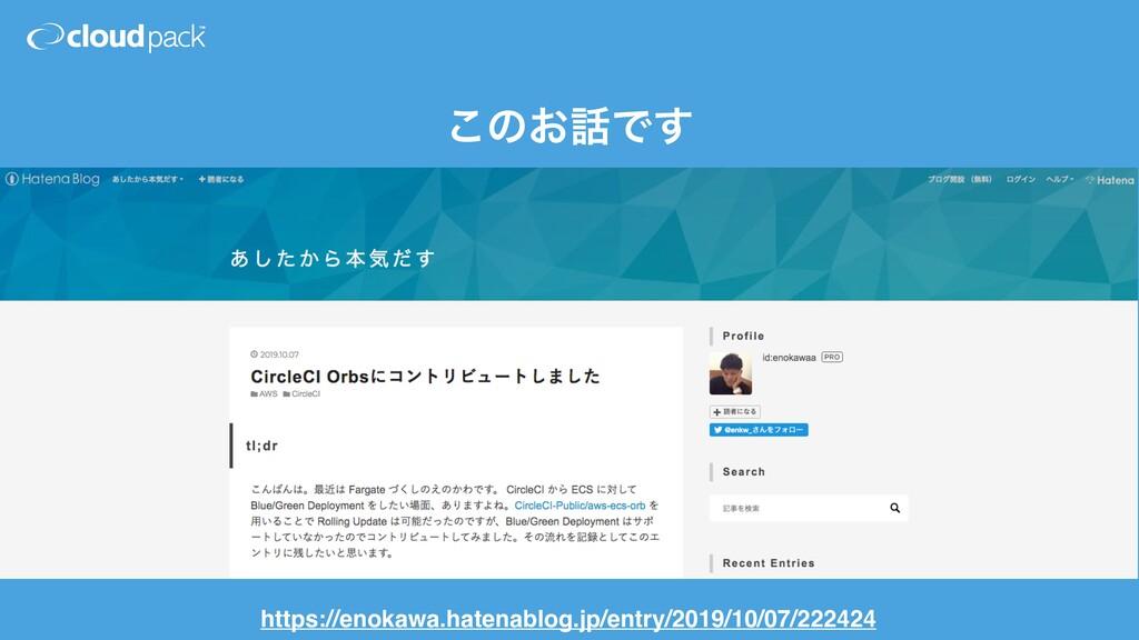 ͜ͷ͓Ͱ͢ https://enokawa.hatenablog.jp/entry/2019...