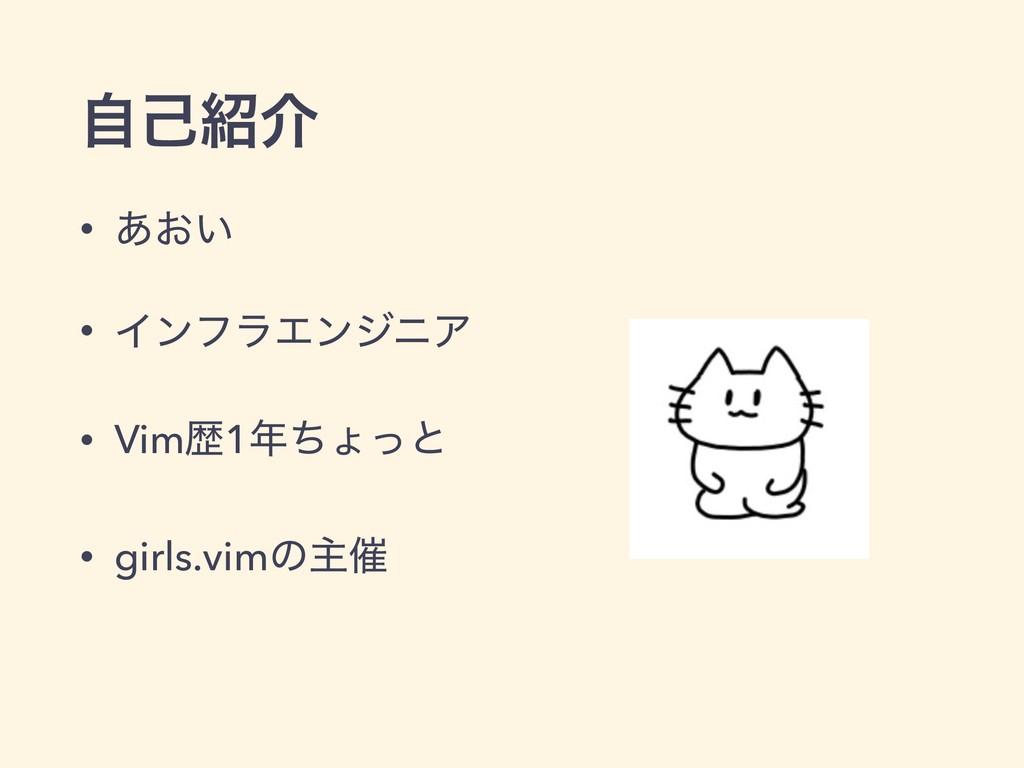 ࣗݾհ • ͓͍͋ • ΠϯϑϥΤϯδχΞ • Vimྺ1ͪΐͬͱ • girls.vim...